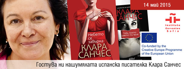 Испанската писателка Клара Санчес с България