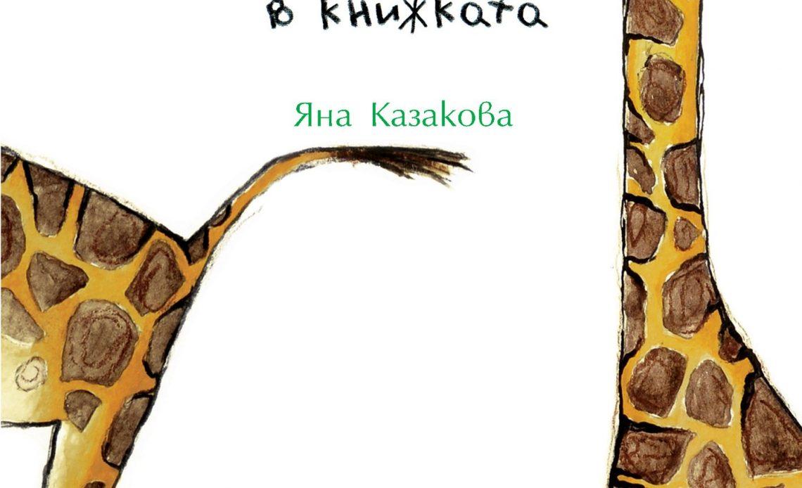 Zhirafat koyto ne se pobirashe v knizhkata Yana Kazakova
