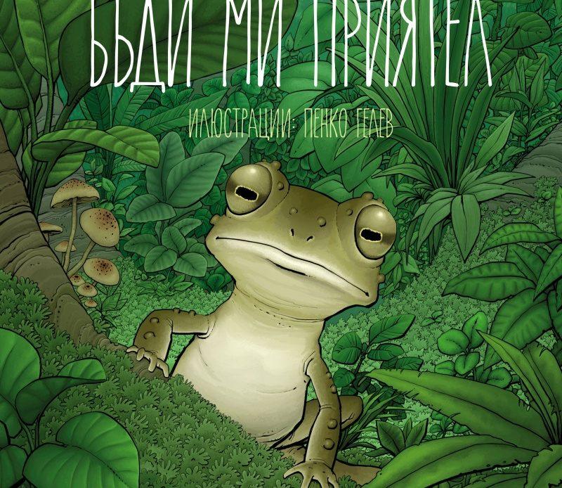 Badi mi priyatel - Yuliya Spiridonova-Yulka