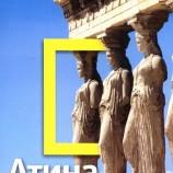 Пътешествие до Атина и островите