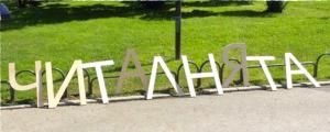 """""""читАлнЯта - Публични срещи и дискусии с библиотекари и граждани за бъдещата нова книжна точка на София"""""""