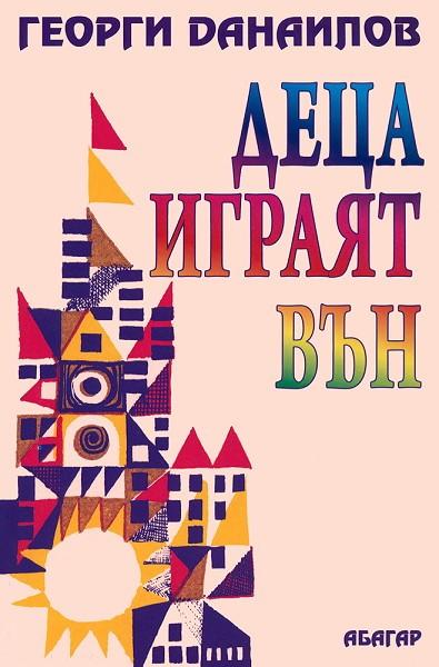 Detsa igrayat van - Georgi Danailov