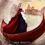 """Разходка из Венеция с """"Гондолата на времето"""""""