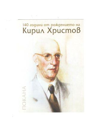 Творческа вечер, посветена на 140 години от рождението на Кирил Христов