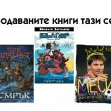 Най-продаваните книги – 17-и юни