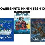 Най-продаваните книги – 3-и юни