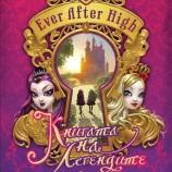 """Ever After High: Съдбата на приказките след """"И те заживели щастливо…"""""""