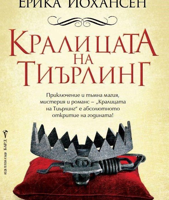 Kralitsata na Tiarling - Erika Yohansen