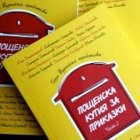 """Историите от сборника """"Пощенска кутия за приказки 2"""" – на живо за """"Чети с мен"""""""