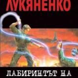 Дълбината на Лукяненко