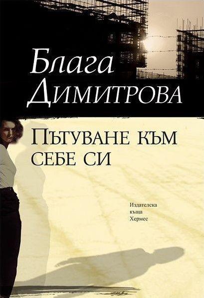 Patuvane kam sebe si - Blaga Dimitrova
