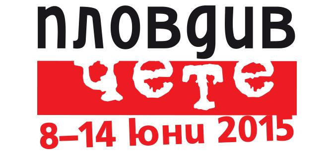 """Пловдив чете: """"Петър Увалиев. Изповеди"""" от Бригита Йосифова. 100 години от рождението на Петър Увалиев."""