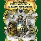 """Невероятно, по-невероятно, """"Приключенията на барон Мюнхаузен"""""""