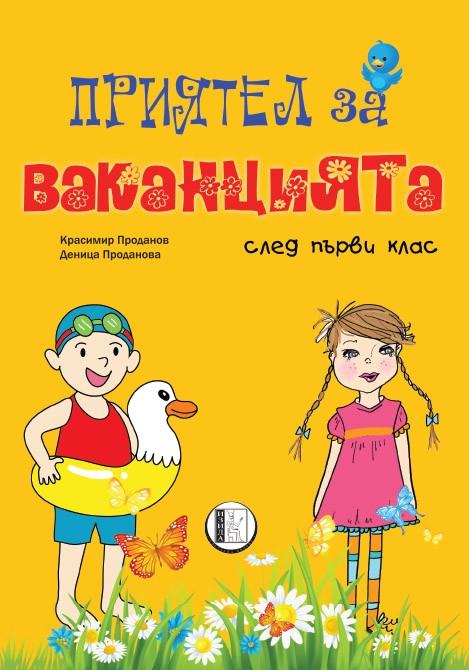 Priyatel za vakantsiyata sled 1. klas - Krasimir Prodanov i Denitsa Prodanova
