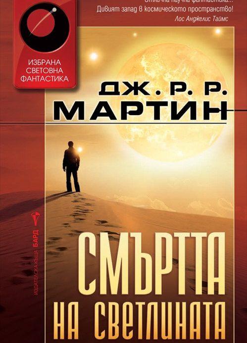 Smartta na svetlinata – Dzhordzh R. R. Martin