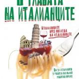 """Какво има """"В главата на италианците""""?"""