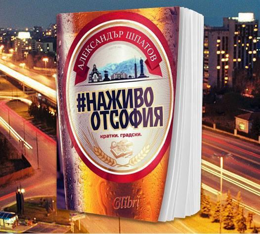 """Greenwich Book Club: """"#НаЖивоОтСофия"""" на Александър Шпатов"""