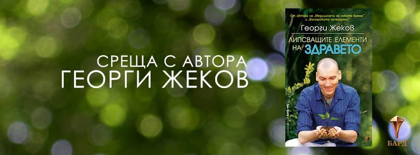 """Премиера на """"Липсващите елементи на здравето"""" от Георги Жеков във Варна"""
