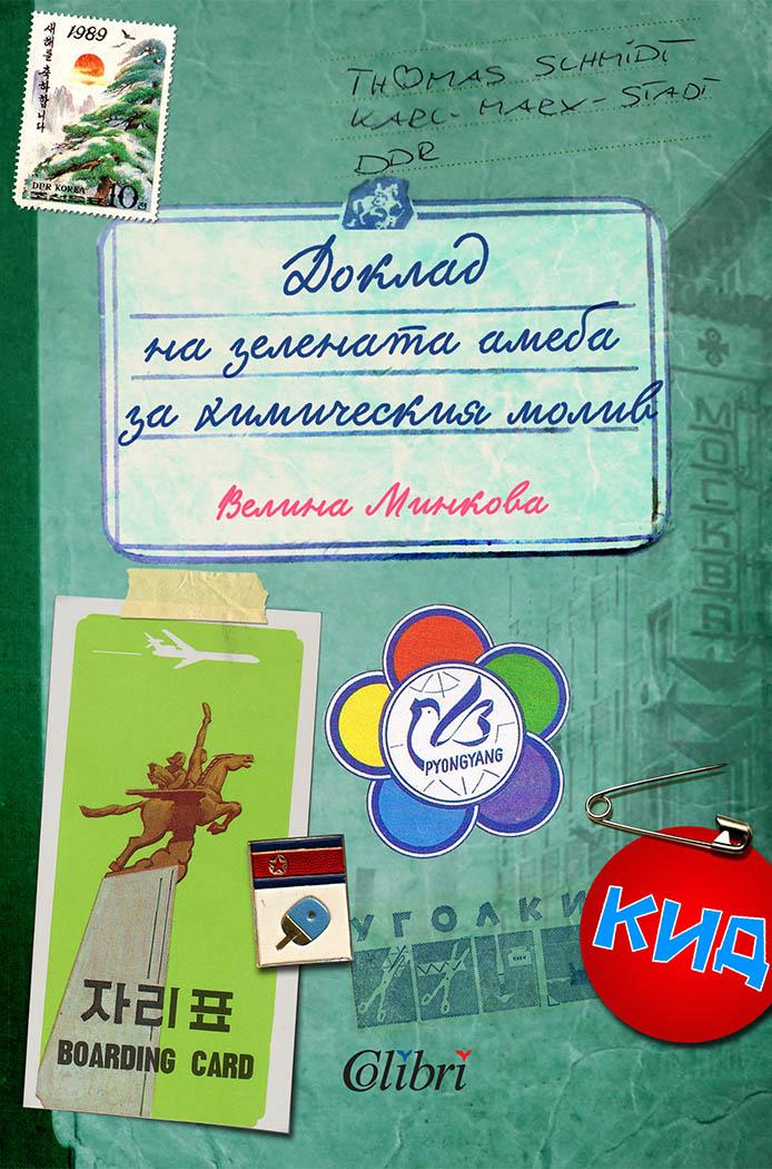 Представяне на дебютния роман на Велина Минкова в Бургас