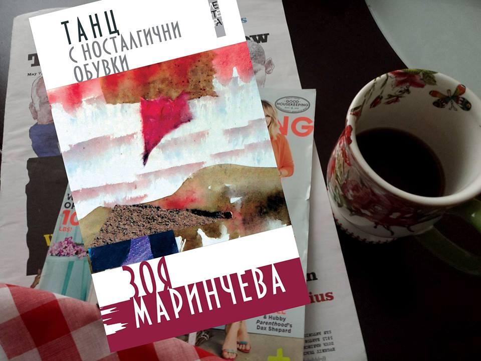 """Среща в София с """"Танц с носталгични обувки"""" от Зоя Маринчева"""