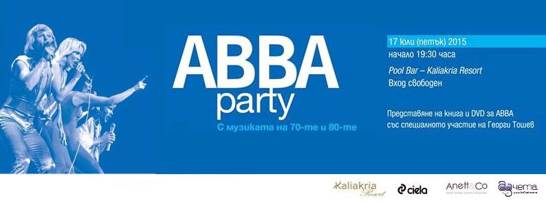Морско ABBA Party с музиката на 70-те и 80-те