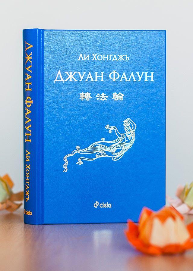 """Представяне на книгата """"Джуан Фалун"""""""