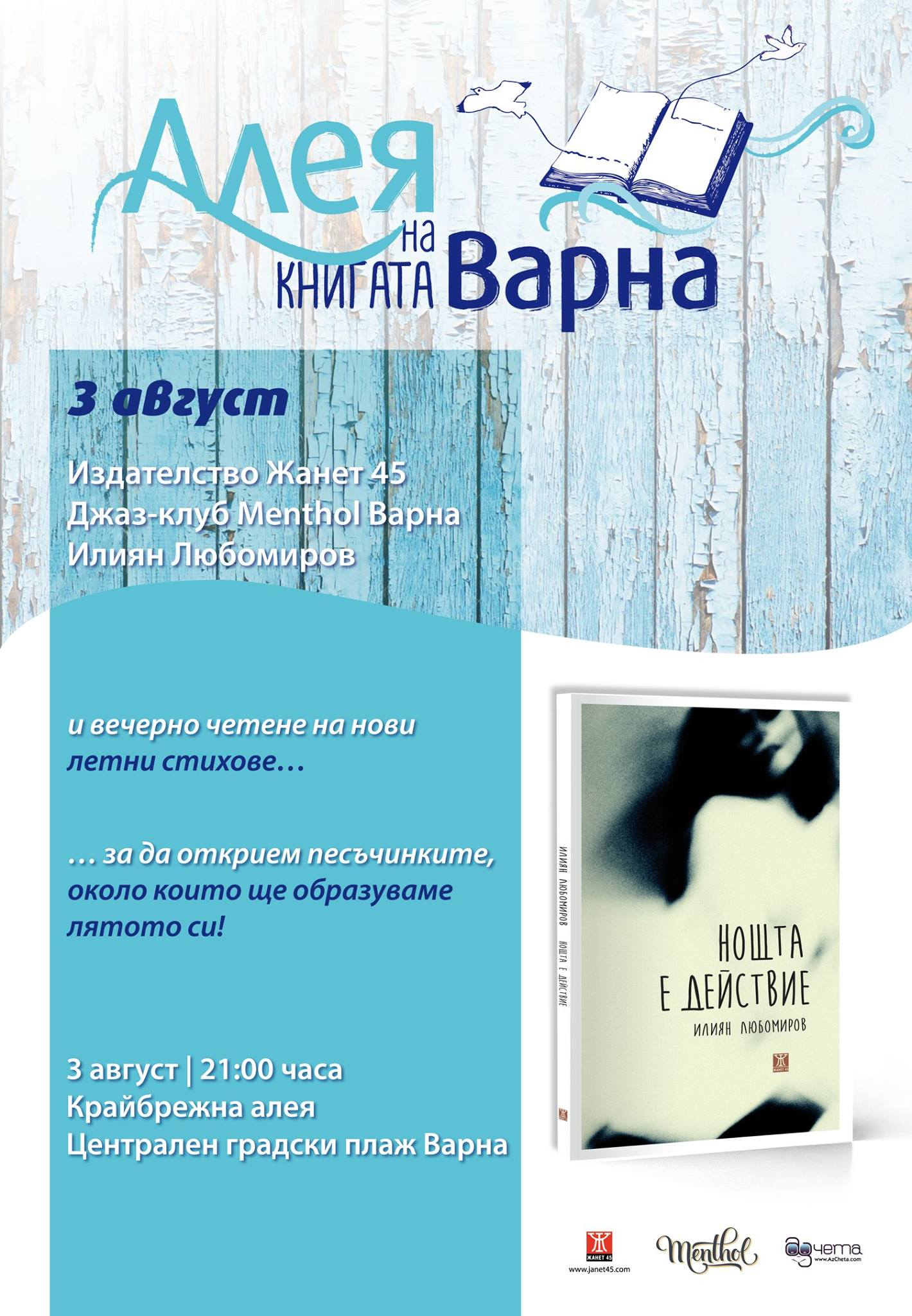 Вечерно четене на нови летни стихове с Илиян Любомиров