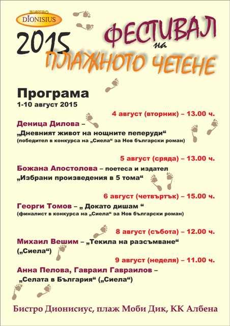 """""""Докато дишам"""" на Георги Томов на Фестивала в Албена"""