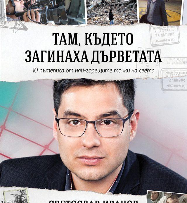 Tam, kadeto zaginaha darvetata - Svetoslav Ivanov