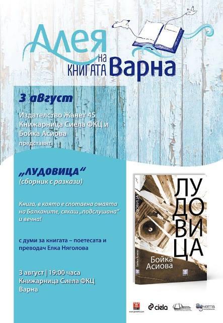 """Представяне на сборника с разкази """"Лудовица"""" от Бойка Асиова във Варна"""