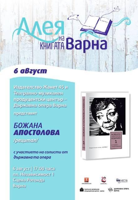 Рецитал на Божана Апостолова във Варна