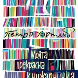 """""""Моята прекрасна книжарничка"""" – мечта, която се сбъдва"""
