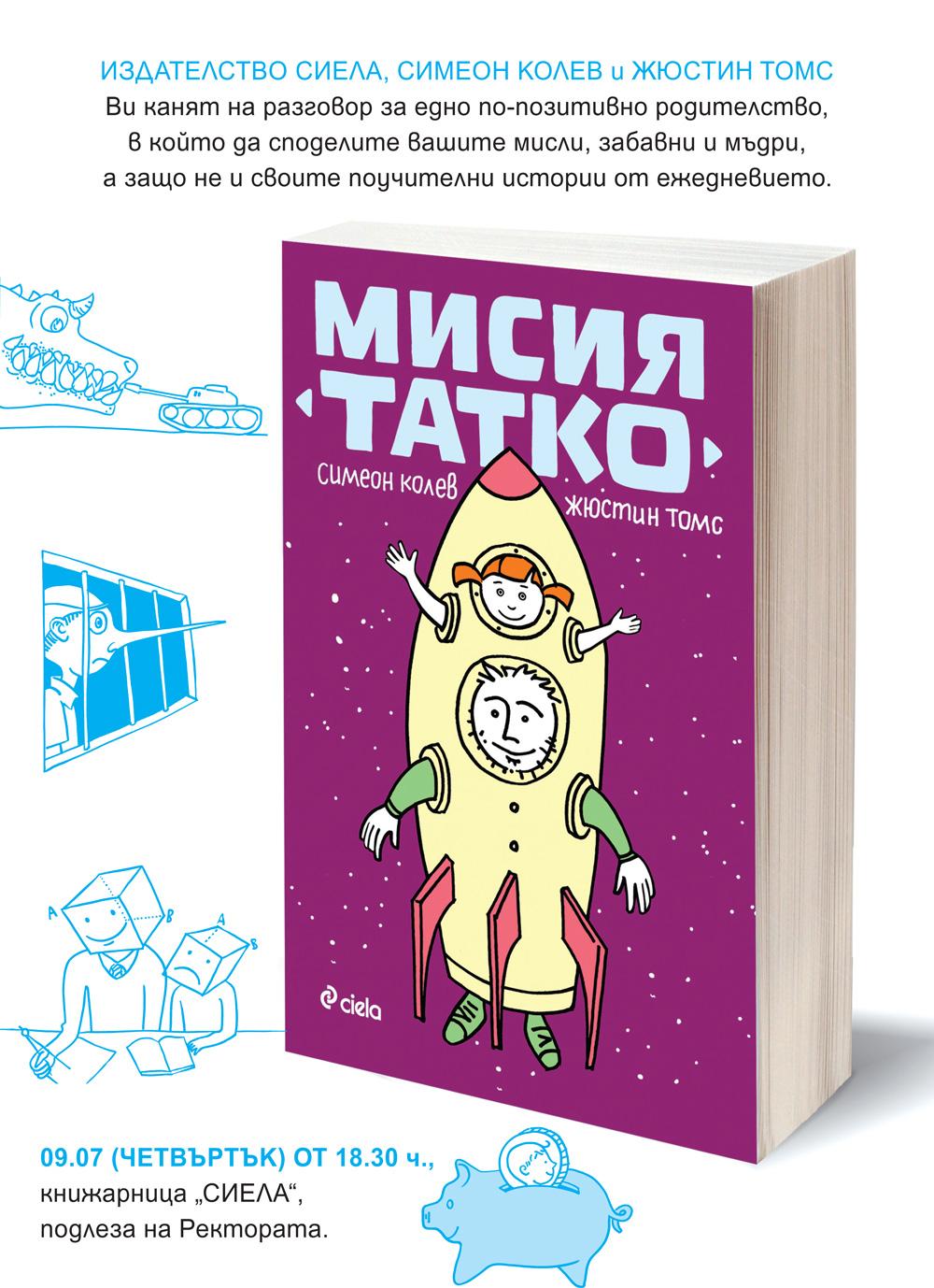 """Представяне на """"Мисия татко"""" - упътване за родители от Симеон Колев и Жюстин Томс"""