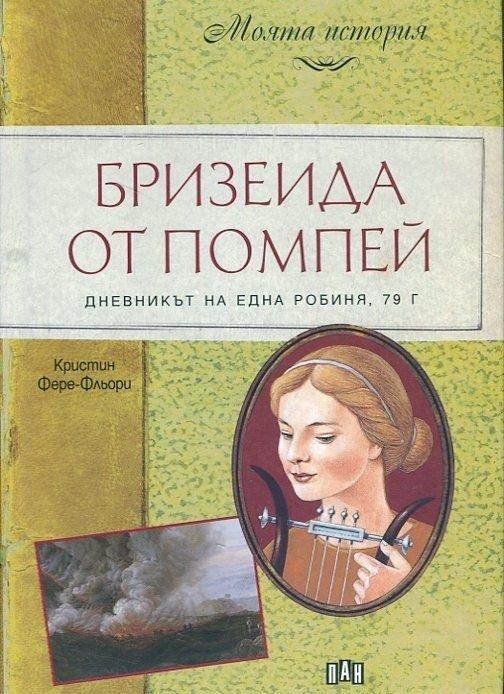 Brizeida ot Pompei: Dnevnikat na edna robinya - Kristen Fere Flyori