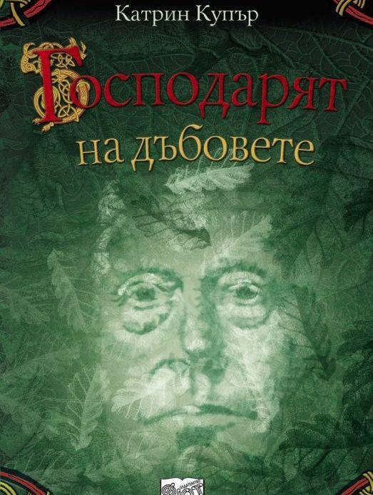 Dzhak Brenin: Gospodaryat na dabovete - Katrin Kupar