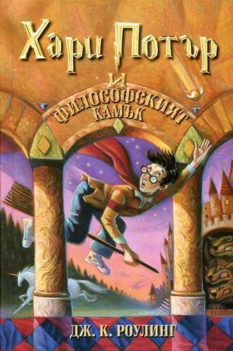 Hari Potar i Filosofskiyat kamak - J. K. Rowling
