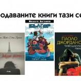 Най-продаваните книги – 8-и юли