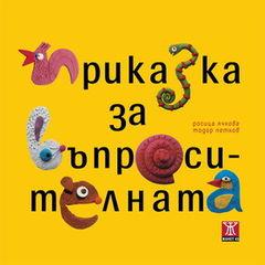 Prikazka za vaprositelnata - Rositsa Yachkova i Todor Petkov