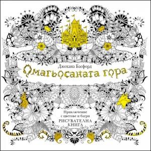Omagyosanata gora - Johanna Basford