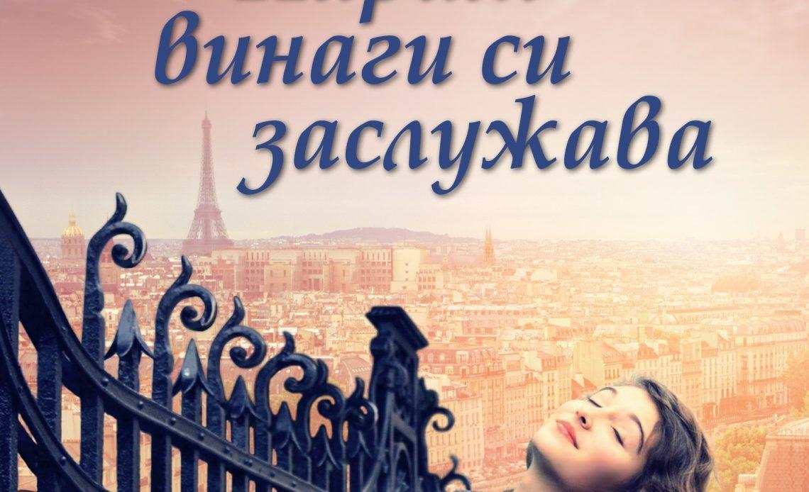 Parizh vinagi si zasluzhava - Nikola Baro