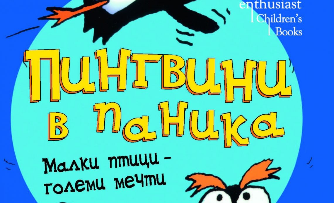 Pingvini v panika - Dzhein Uilis