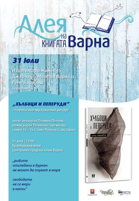 """Поетично-музикална премиера на """"Хълбоци и пеперуди"""" от Рене Карабаш във Варна"""