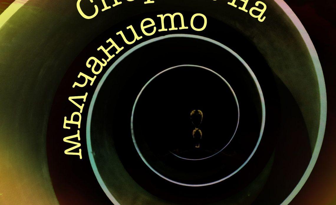Spirala na malchanieto - Milen P. Milanov