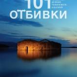 """""""101 отбивки"""" българска красота!"""