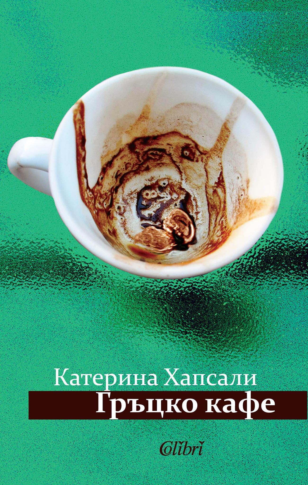 На чаша гръцко кафе край брега - една среща с Катерина Хапсали в Бургас!