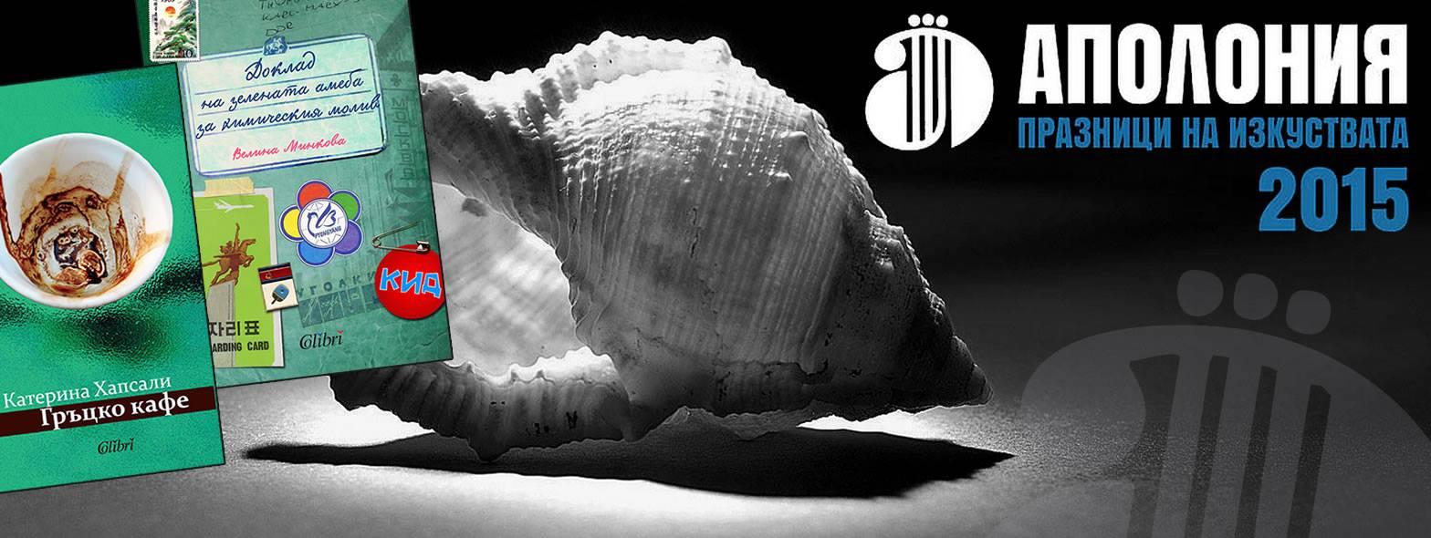 """Аполония 2015. Литературата: Катерина Хапсали. """"Гръцко кафе"""""""