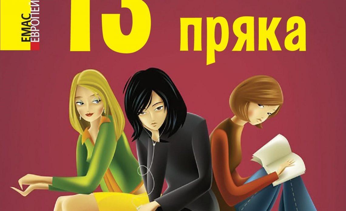 13-a pryaka - Malgozhata Gutovska-Adamchik