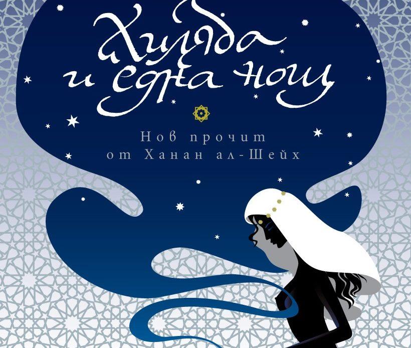 Hilyada i edna nosht - Hanan al-Sheyh