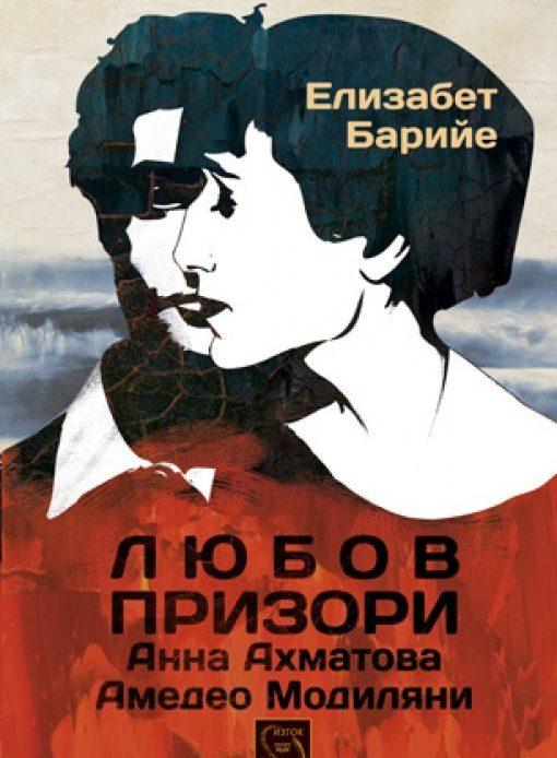 Lyubov prizori - Elizabet Bariye