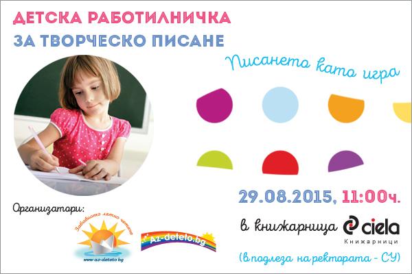 """Детска работилничка за творческо писане """"Писането като игра"""""""